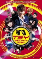 TSY タイム スリップ ヤンキー 【DVD】