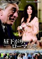 昼下がり、ローマの恋 スペシャル・コレクターズ・エディション 【DVD】
