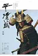 【送料無料】 平清盛 後編 NHK大河ドラマ・ストーリー / 藤本有紀 【ムック】