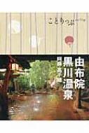 由布院・黒川温泉・阿蘇・高千穂 ことりっぷ 【全集・双書】