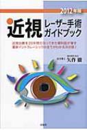 【送料無料】 近視レーザー手術ガイドブック 2012年版 / 矢作徹 【単行本】