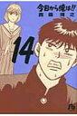 今日から俺は!! 14 小学館文庫 / 西森博之 【文庫】 - HMV&BOOKS online 1号店