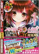 AKB0048 EPISODE0 1 特装版 プレミアムKC / 美麻りん 【コミック】