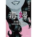 【送料無料】 毒 婦。 木嶋佳苗100日裁判傍聴記 / 北原みのり著 【単行本】