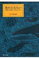 【送料無料】 魚のとむらい 供養碑から読み解く人と魚のものがたり / 田口理恵 【単行本】
