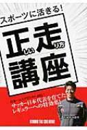 【送料無料】 スポーツに活きる!正しい走り方講座 / 杉本龍勇 【単行本】