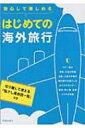 安心して楽しめるはじめての海外旅行 / グループTEN 【単行本】