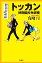 トッカン 特別国税徴収官 / 高殿円 【文庫】