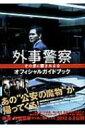 【送料無料】 外事警察 その男に騙されるな オフィシャルガイドブック Tokyonewsmook 【ムック】