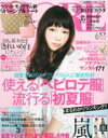 MORE 2012年6月号 / MORE編集部 【雑誌】