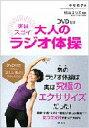 【送料無料】 DVD付き 実はスゴイ!大人のラジオ体操 講談社の実用BOOK / 中村格子 【単行本】