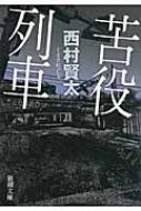 苦役列車 新潮文庫 / 西村賢太 【文庫】