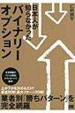 【送料無料】 日本人が知らなかったバイナリーオプション / 仁科剛平 【単行本】
