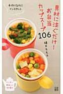 【送料無料】 具材に注ぐだけ!お弁当カップスープ106 / 植木もも子 【単行本】