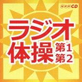 キング すく♪いく セレクション NHK CD: : ラジオ体操 第1第2 【CD】