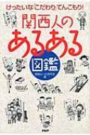 【送料無料】 関西人の「あるある」図鑑 / かんさいルール研究会 【単行本】