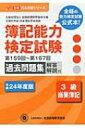 全経簿記検定試験公式過去問題集 3級 / ネットスクール編集部 【単行本】