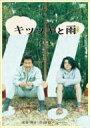 キツツキと雨 【DVD】