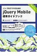 【送料無料】 ノン・プログラマのためのjquery Mobile標準ガイド / 木曽隆 【単行本】