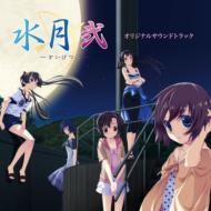 【送料無料】 霜月はるか シモツキハルカ / 水月 弐 オリジナルサウンドトラック 【CD】