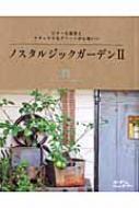 【送料無料】 ノスタルジックガーデン 2 ガーデン & ガーデンムック 【ムック】