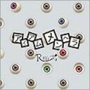 R指定(V系バンド)のシングル曲「アイアムメンヘラ」のジャケット写真。