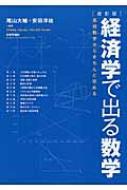 経済学で出る数学 高校数学からきちんと攻める / 尾山大輔 【本】