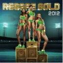 【送料無料】 Reggae Gold 2012 輸入盤 【CD】