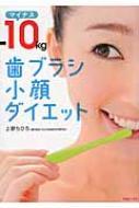 【送料無料】 マイナス10kg歯ブラシ小顔ダイエット / 上野ちひろ 【単行本】