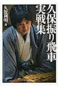 【送料無料】 久保振り飛車実戦集 / 久保利明 【本】