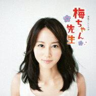 【送料無料】 NHK連続テレビ小説「梅ちゃん先生」 オリジナル・サウンドトラック 【CD】