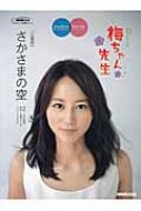 Nhk連続テレビ小説「梅ちゃん先生」 さかさまの空 Nhk出版オリジナル楽譜シリーズ / 麻生哲朗 ...