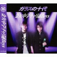 金欠中学チャリ通Boys / ガラスの十代 【CD Maxi】