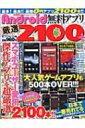 Android無料アプリ厳選2100+ メディアックスmook 【ムック】
