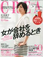 CREA 2012年7月号 / CREA編集部 【雑誌】