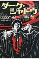 ダーク・シャドウ 血の唇 扶桑社文庫 / マリリン・ロス 【文庫】