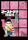 ゴーストママ捜査線 新装版 1 ビッグコミックス / 佐藤智一 【コミック】