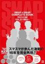 【送料無料】 SMAP×SMAP COMPLETE BOOK 月刊スマスマ新聞 VOL.2 〜RED〜 / TVガイド特別編集 【ムック】