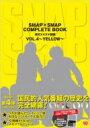 【送料無料】 SMAP×SMAP COMPLETE BOOK 月刊スマスマ新聞 VOL.4 〜YELLOW〜 / TVガイド特別編集 【ムック】