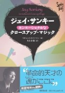 【送料無料】 ジェイ・サンキーセンセーショナルなクロースアップマジック / リチャード・カウ...