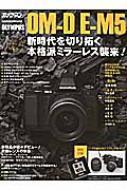 【送料無料】 オリンパスom-d E-m5オーナーズb カメラマンシリーズ 【ムック】