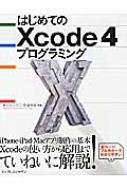 【送料無料】 はじめてのXcode 4プログラミング / まえだひさこ 【単行本】