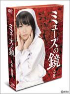 Bungee Price DVD【送料無料】 「ミューズの鏡」上巻 DVD-BOX 【初回限定版】 【DVD】