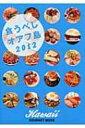【送料無料】 食うべしオアフ島2012 / へなちょこ・しゅん モーハワイ★ドットコム 【単行本】