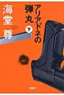 アリアドネの弾丸 下 宝島社文庫 / 海堂尊 カイドウタケル 【文庫】