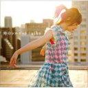【送料無料】 aiko アイコ / 時のシルエット 【CD】