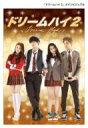 【送料無料】 ドリームハイ2 DVD BOX I 【DVD】