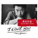 桑田佳祐の「100万年の幸せ!! (アニメ「ちびまる子ちゃん」エンディングテーマソング)」を収録したベストアルバム「I LOVE YOU -now & forever-」のジャケット写真。