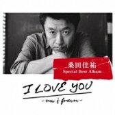 【送料無料】 桑田佳祐 / I LOVE YOU -now & forever- 【CD】
