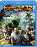 センター・オブ・ジ・アース2 神秘の島 ブルーレイ&DVDセット(2枚組)【初回限定生産】 【BLU...